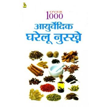 1000 Ayurvedic Home Remedies