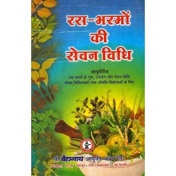 How to Use Rasa and Bhasma in Ayurveda