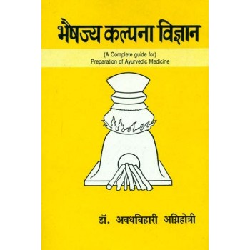 A Complete Guide for Preparation of Ayurvedic Medicine