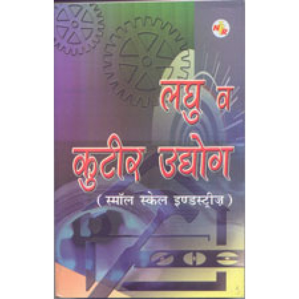 Laghu V Kutir Udyog (Small Scale Industries)in Hindi Language