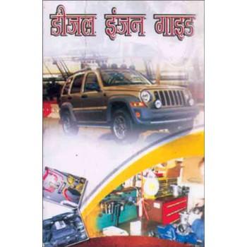 Diesel Engine guide