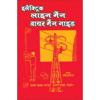 Electric line man wire man guide