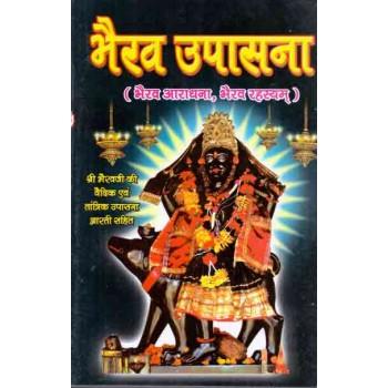 Bhairav Upasana