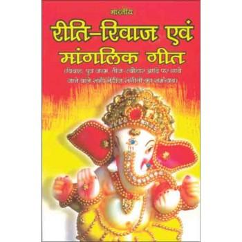 Bhartiya Riti Riwaz or Mangalik geet