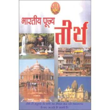 Bhartiya Pujya Teerth