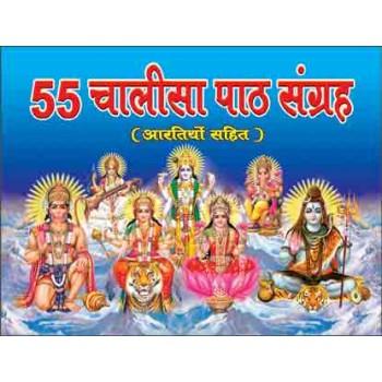 55 Chaaleesaa Paath Sangrah