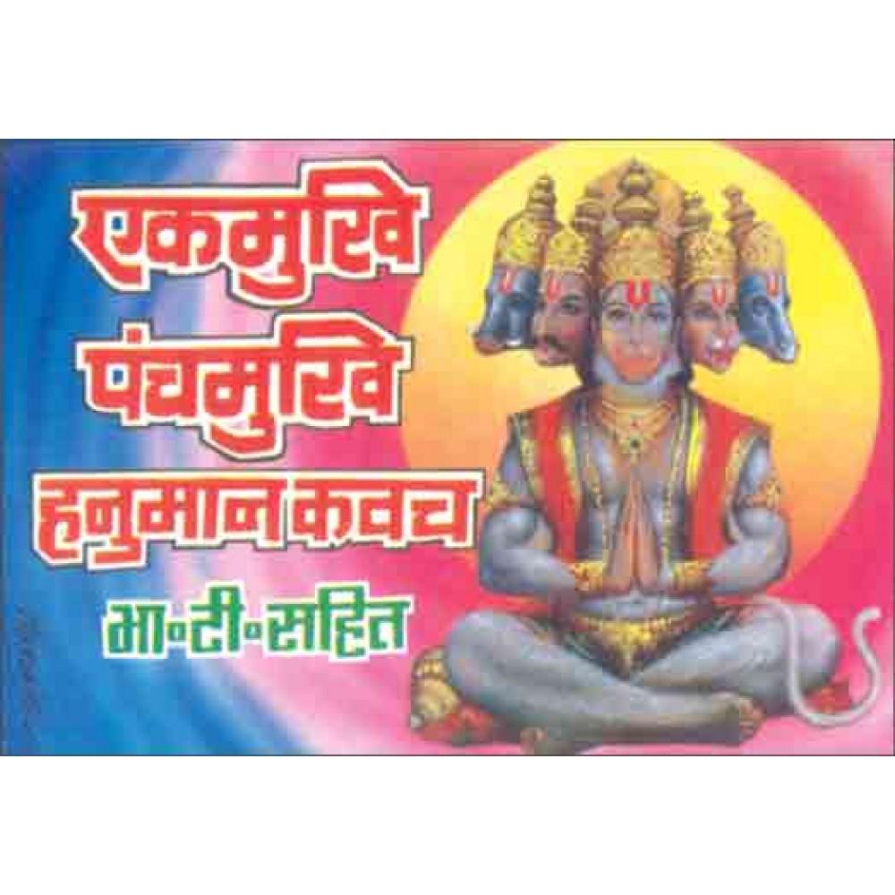 Ekmukhi Panchmukhi Hanuman Kawach