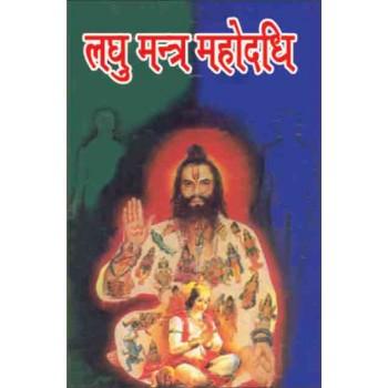 Laghu Mantra Mahodadhi