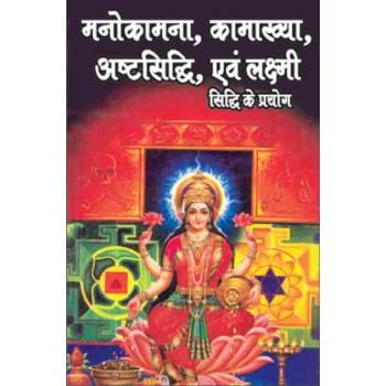 Manokamna, Kamahi Ashtsiddhi and laxmi Siddhi
