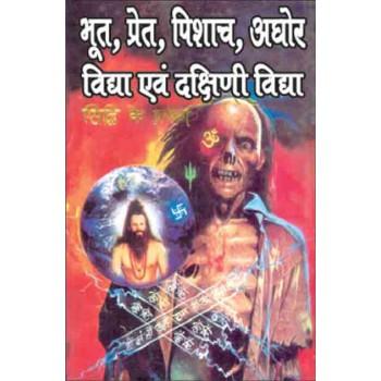Bhoot, Pret, Pishach Aghor Vidhya and Dakshni Vidhya