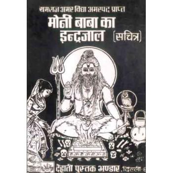 Moni Baba ka Indrajaal