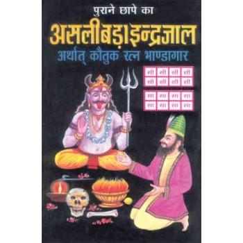 Asli Bara purane Chhape ka Indrajaal