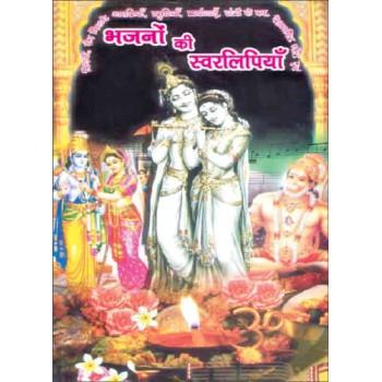 Bhajano Ke Swarlipiyan