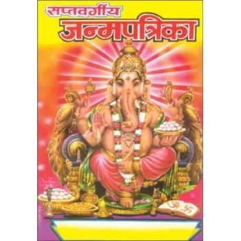 Saptvargiya Janam Patrika