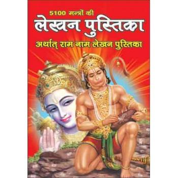 5100 Mantron ke Lekhan Pustika or Ram Name Lekhan Pustika