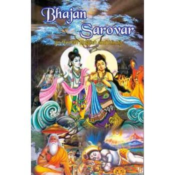 Bhajan Sarovar