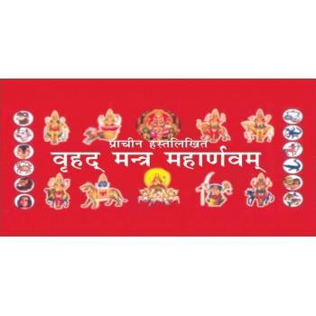 Asli Pracheen Hast Likhit Vrihad Mantra Maharnavam