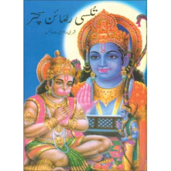 Ramayana Urdu (Tulsidaas krit)