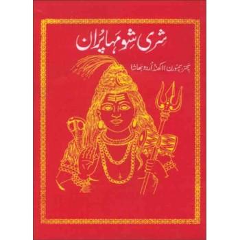 Shiv Puraan Urdu