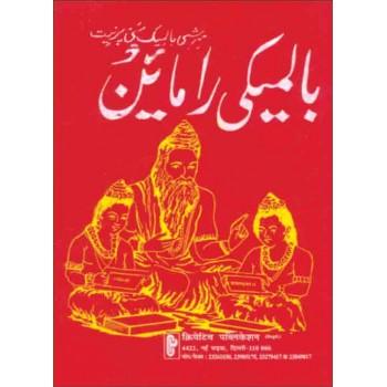 Ramayana Urdu (Valmiki Krit)