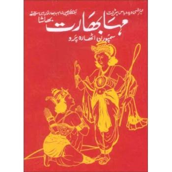 Mahabharata Urdu (Veda Vyas Krit)