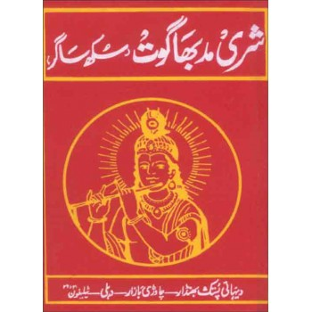 Sukhsagar Urdu