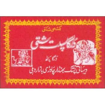 Shree Durga Saptshati Bhasha Urdu