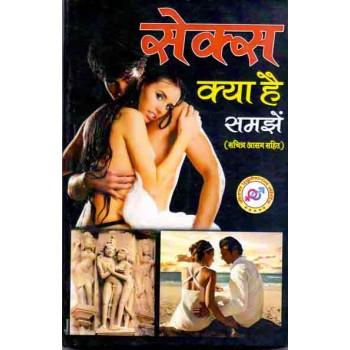 Sex kya hai Samjhe