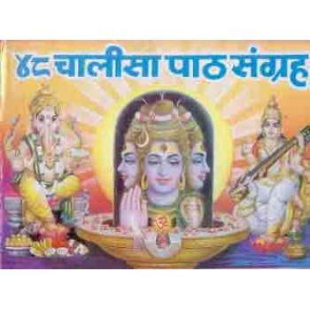48 Chaalisa Paath Sanghrah