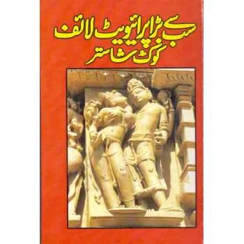 Kokh Shastra urdu