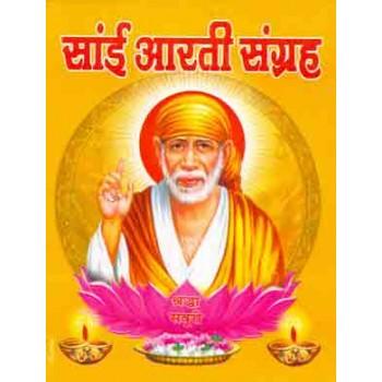 Sai Aarti Sanghrah