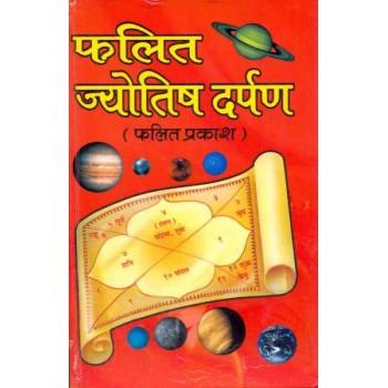 Phalit Jyotish Darpan
