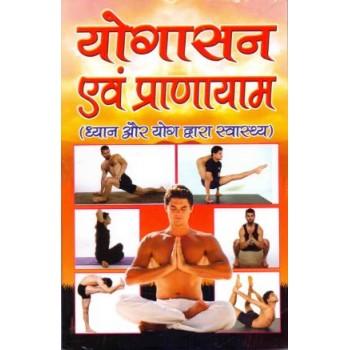 Sachitra Yogasan