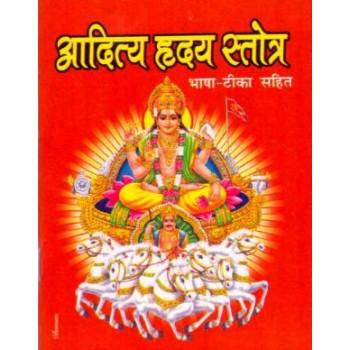 Aaditya Hridaya Stotram 23x36/32