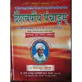 Dash Varshiya Panchang (1994 to 2003)