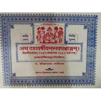 Dash Varshiya Panchang (2014 to 2023)